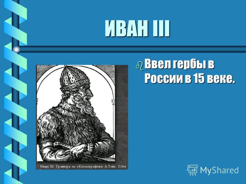 История создания геральдики b В 11веке - крестовые походы на Восток b Герольды- придумывают гербы. b Геральдика- наука, изучающая гербы.