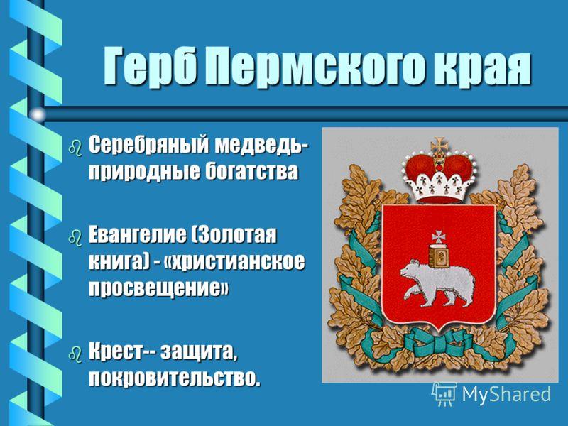 Герб России b Утвержден 5 ноября 1990 года. b Двуглавый орел- символ власти. b Георгий Победоносец- покровитель, который охраняет Росию.