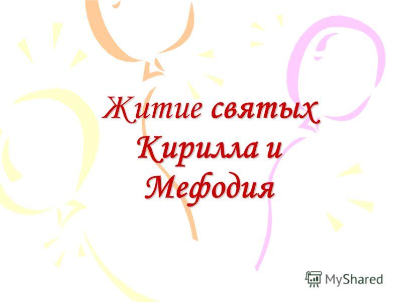 Житие святых Кирилла и Мефодия