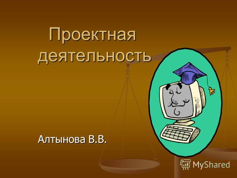 Проектная деятельность Алтынова В.В.