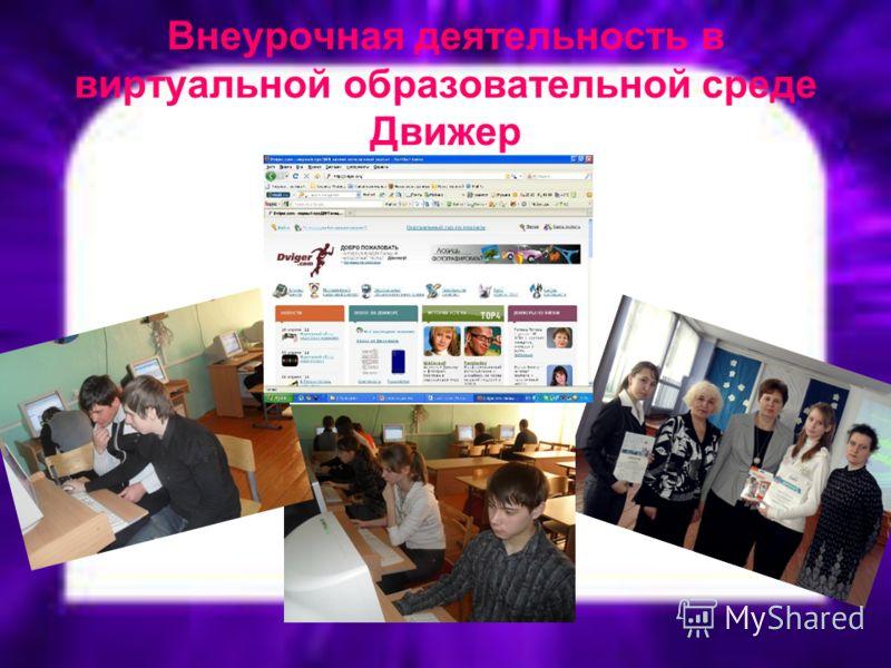 Внеурочная деятельность в виртуальной образовательной среде Движер