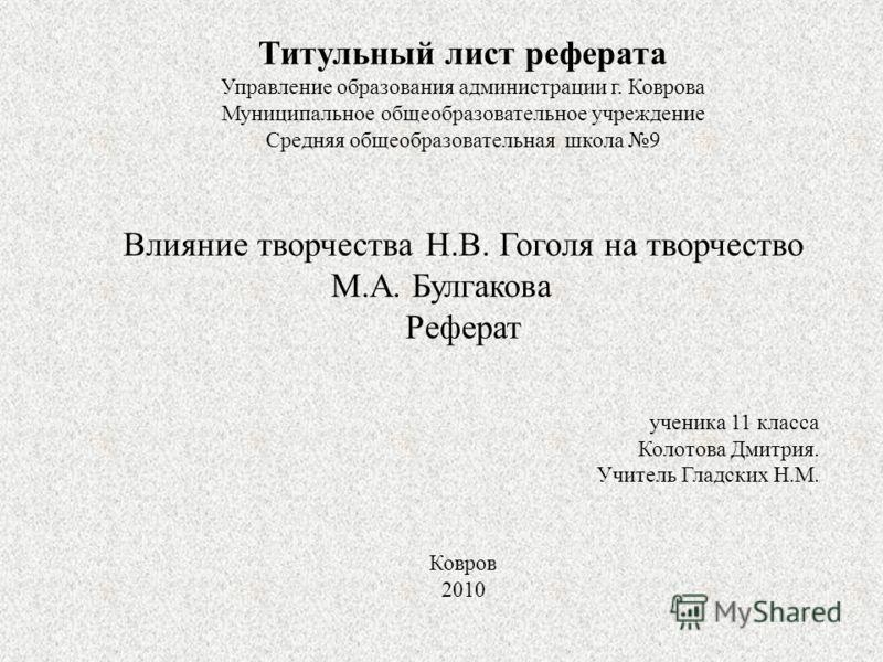 Презентация на тему Информационно реферативные проблемно  10 Титульный лист реферата Управление
