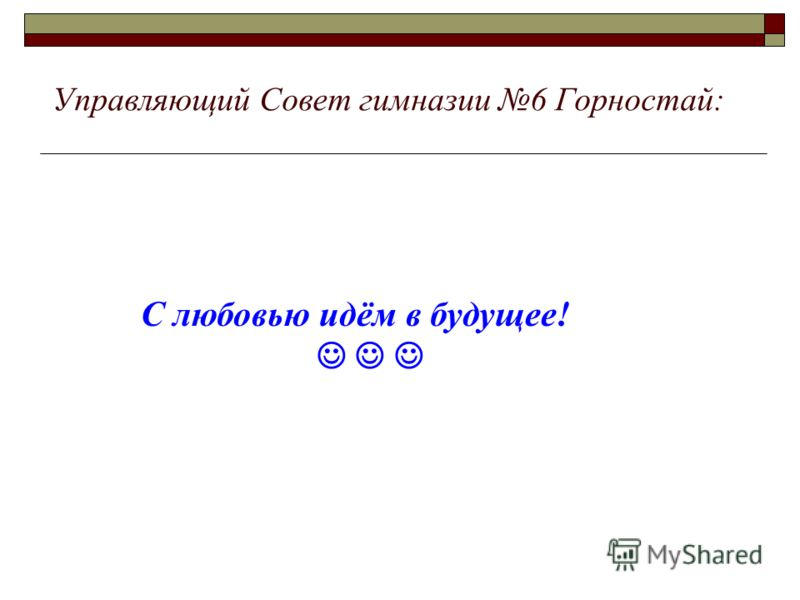 Управляющий Совет гимназии 6 Горностай: С любовью идём в будущее!