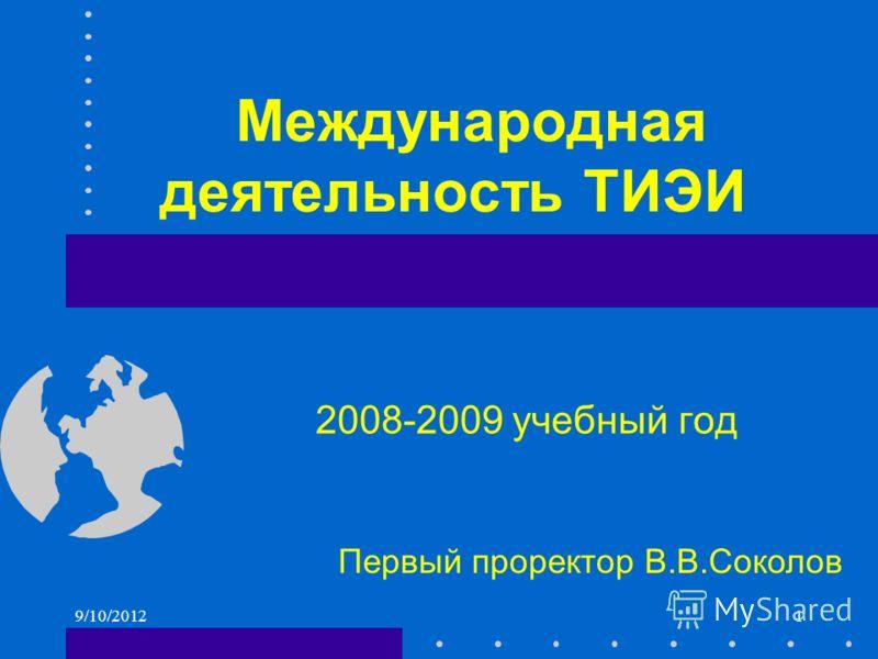 Международная деятельность ТИЭИ 2008-2009 учебный год Первый проректор В.В.Соколов 9/10/20121