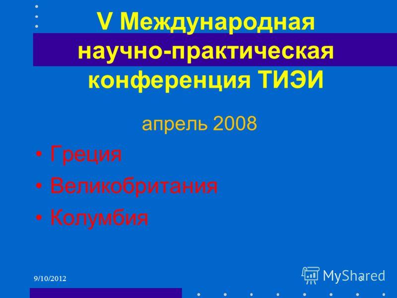 V Международная научно-практическая конференция ТИЭИ апрель 2008 Греция Великобритания Колумбия 9/10/20123