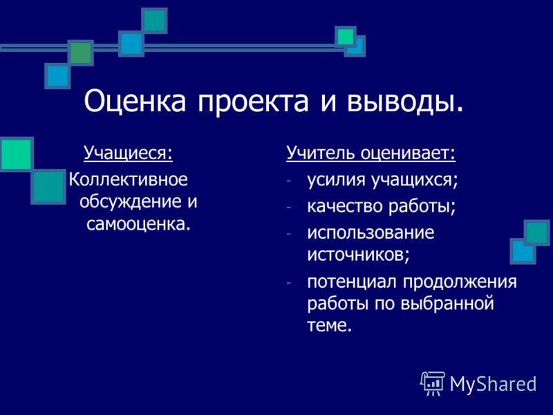 4 этап – презентация проекта. Учитель: - принимает проект; - подводит итоги обучения; - оценивает умения. Учащиеся: - демонстрируют способ решения проблемы; - рефлексию деятельности; - дают взаимооценку.