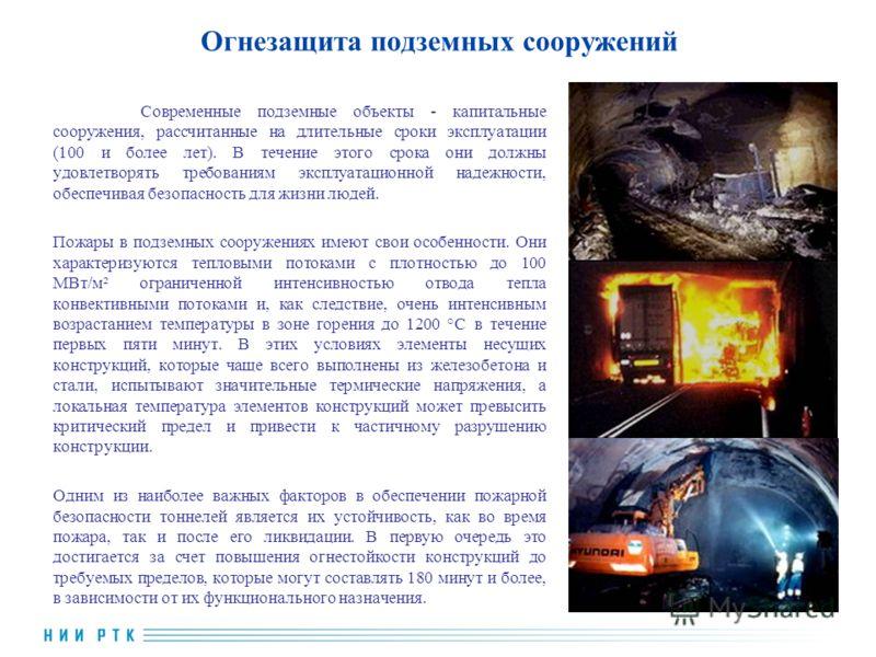 Огнезащита подземных сооружений Современные подземные объекты - капитальные сооружения, рассчитанные на длительные сроки эксплуатации (100 и более лет). В течение этого срока они должны удовлетворять требованиям эксплуатационной надежности, обеспечив