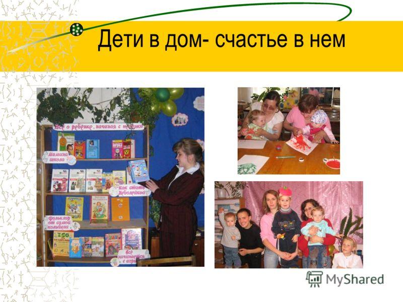 Дети в дом- счастье в нем