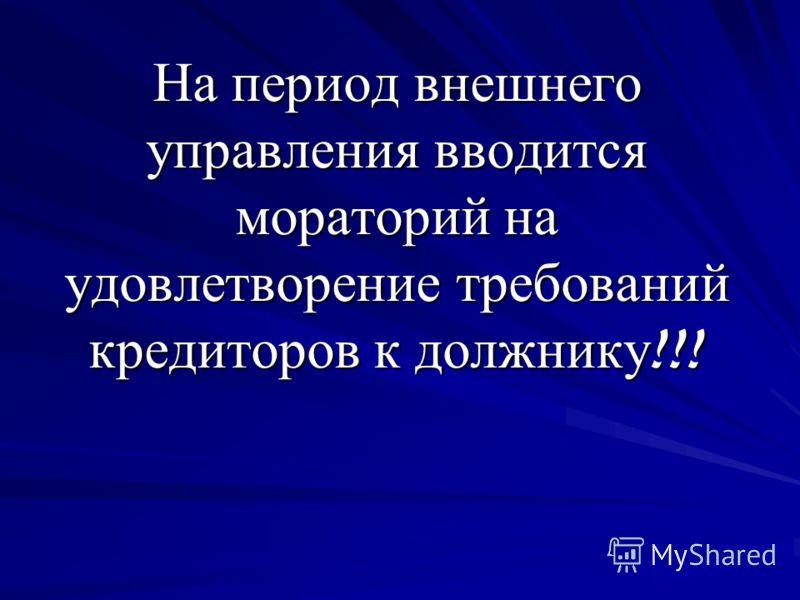 На период внешнего управления вводится мораторий на удовлетворение требований кредиторов к должнику !!!