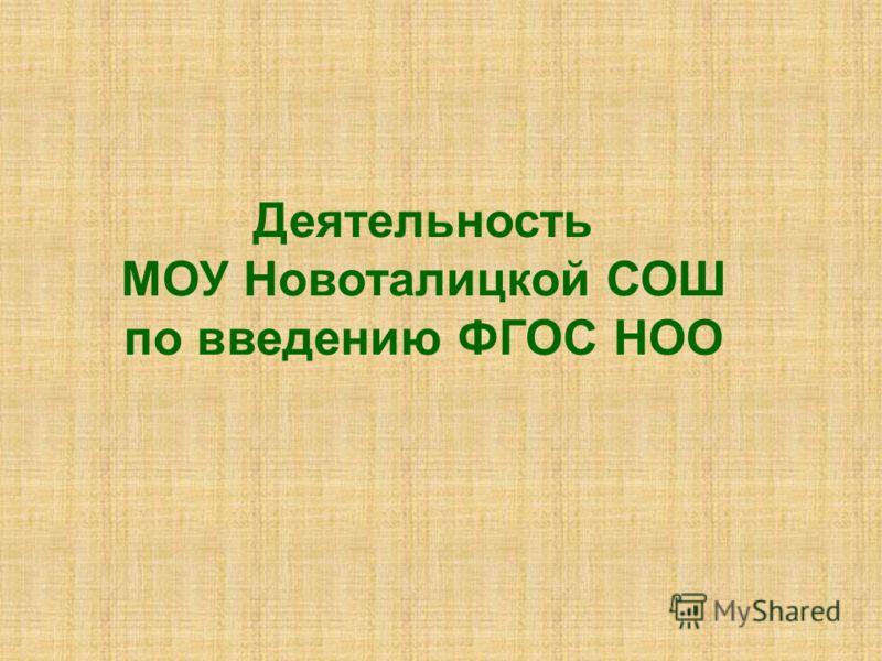 Деятельность МОУ Новоталицкой СОШ по введению ФГОС НОО