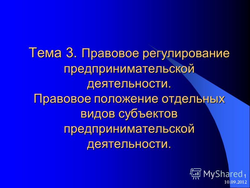 10 09 2012 1 тема 3 правовое регулирование