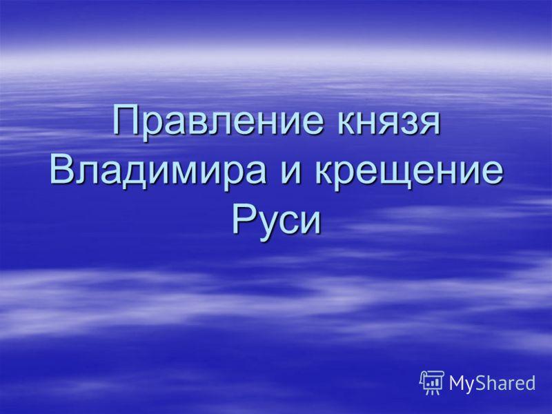 Правление князя Владимира и крещение Руси