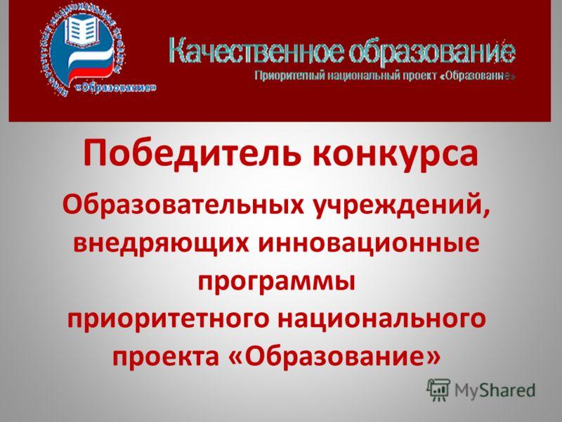 Победитель конкурса Образовательных учреждений, внедряющих инновационные программы приоритетного национального проекта «Образование»