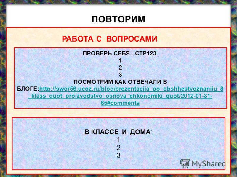 ПОНЯТИЯ И ТЕРМИНЫ. evg3097@mail.ru ПРЕДПРИНИМАТЕЛЬСТВО,ФИРМА,ИНДИВИДУАЛЬНАЯ ТРУДОВАЯ ДЕЯТЕЛЬНОСТЬ, ИНДИВИДУАЛЬНОЕ ЧАСТНОЕ ПРЕДПРИЯТИЕ, ТОВАРИЩЕСТВО, АКЦИОНЕРНОЕ ОБЩЕСТВО, МАЛОЕ ПРЕДПРИНИМАТЕЛЬСТВО. ПОСТАНОВКА ПРОБЛЕМЫ. МЫ ВИДИМ ДЕЯТЕЛЬНОСТЬ ПРЕДПРИНИ