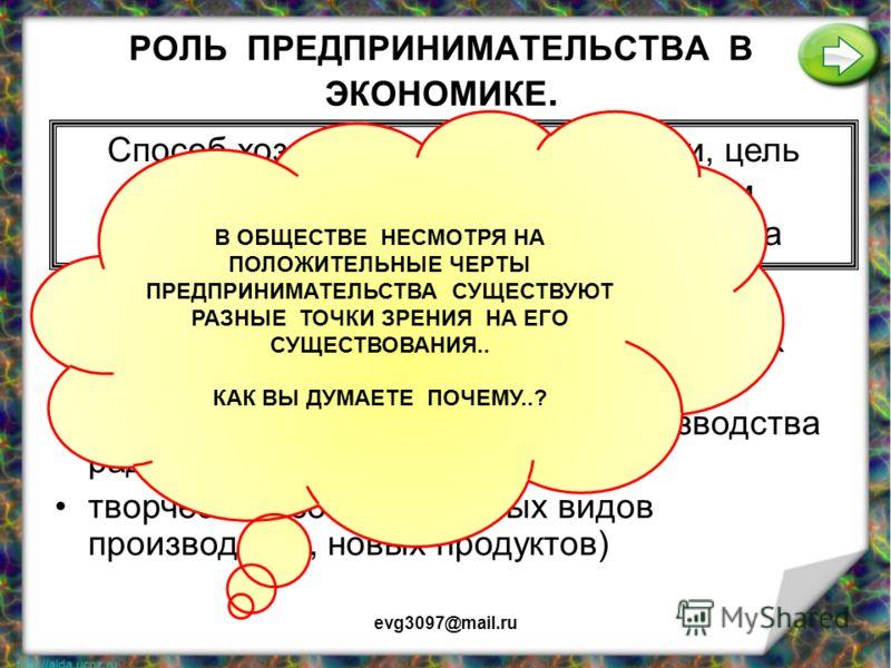 ПОВТОРИМ evg3097@mail.ru ИСТОЧНИК ЭКОНОМИЧЕСКИХ БЛАГ ПРОИЗВОДСТВО ОСНОВНАЯ ПРОИЗВОДСТВЕНН АЯ ЯЧЕЙКА. ПРЕДПРИЯТИЕ. СОВОКУПНОСТЬ ПРЕДПРИЯТИЙ. ОТРАСЛЬ ЭКОНОМИКИ. ОТРАСЛИ ПРОИЗВОДЯЩИЕ УСЛУГИ.. ОБРАЗОВАНИЕ, МЕДИЦИНА, ИСКУССТВО, СВЯЗЬ.. КАКАЯ ОТРАСЛЬ ВЕДУЩ