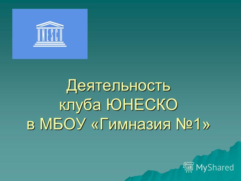 Деятельность клуба ЮНЕСКО в МБОУ «Гимназия 1»