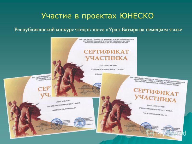 Участие в проектах ЮНЕСКО Республиканский конкурс чтецов эпоса «Урал-Батыр» на немецком языке