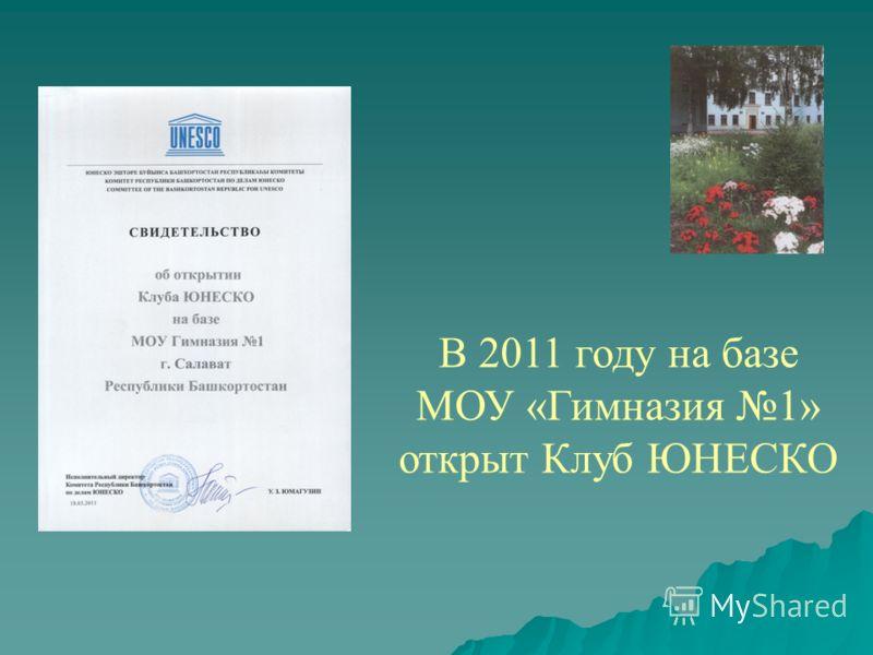 В 2011 году на базе МОУ «Гимназия 1» открыт Клуб ЮНЕСКО