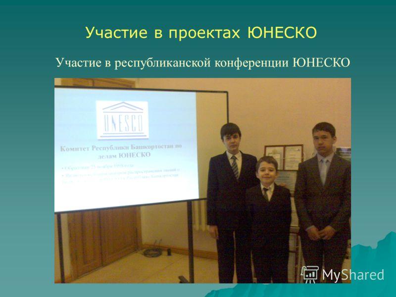 Участие в проектах ЮНЕСКО Участие в республиканской конференции ЮНЕСКО
