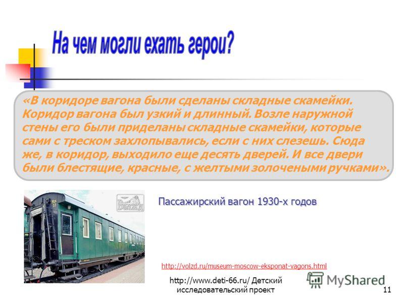 http://www.deti-66.ru/ Детский исследовательский проект11 «В коридоре вагона были сделаны складные скамейки. Коридор вагона был узкий и длинный. Возле наружной стены его были приделаны складные скамейки, которые сами с треском захлопывались, если с н