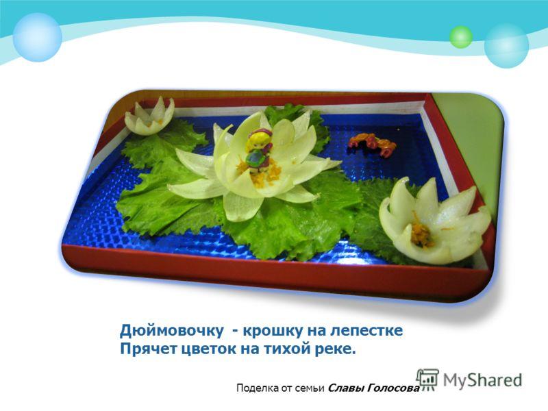Дюймовочку - крошку на лепестке Прячет цветок на тихой реке. Поделка от семьи Славы Голосова