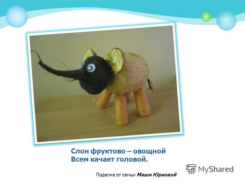Слон фруктово – овощной Всем качает головой. Поделка от семьи Маши Юрковой