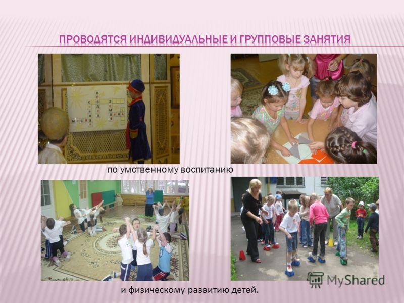 по умственному воспитанию и физическому развитию детей.