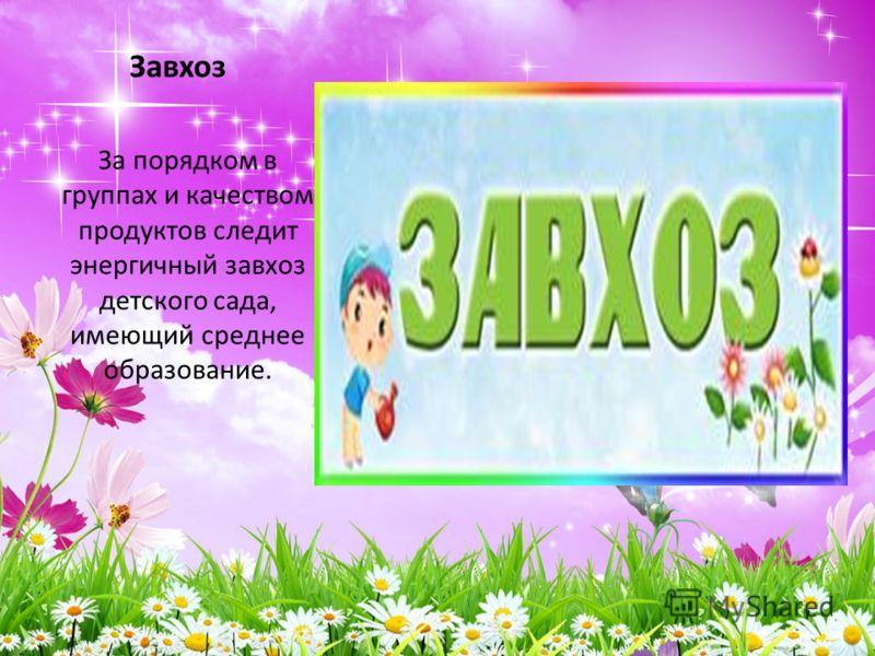 Прикольные поздравления завхозу детского сада