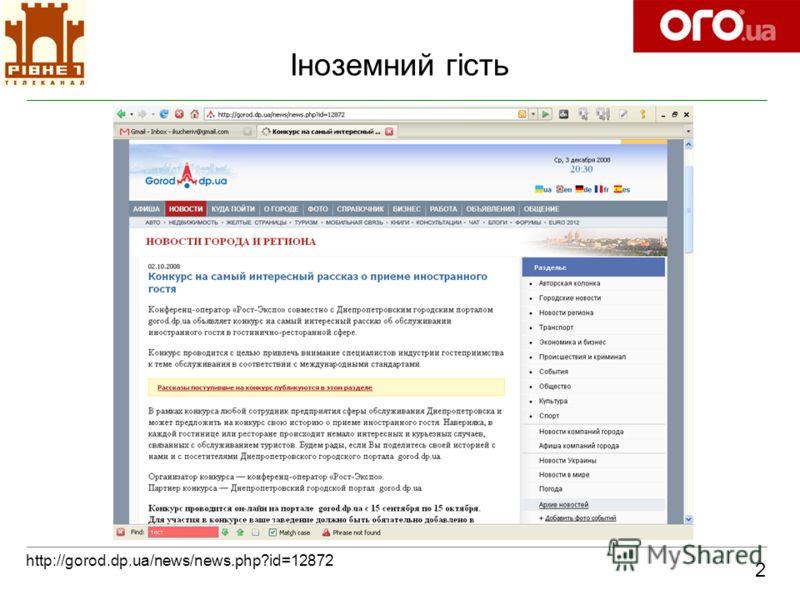 Іноземний гість 2 http://gorod.dp.ua/news/news.php?id=12872