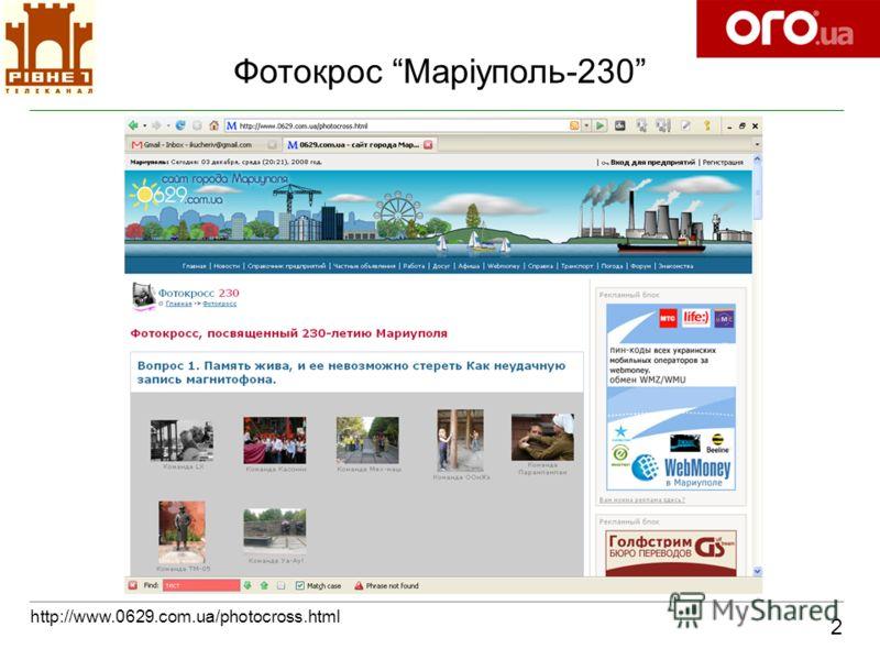 Фотокрос Маріуполь-230 2 http://www.0629.com.ua/photocross.html