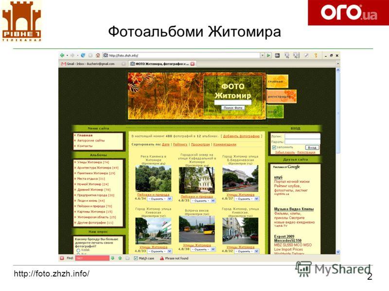 Фотоальбоми Житомира 2 http://foto.zhzh.info/