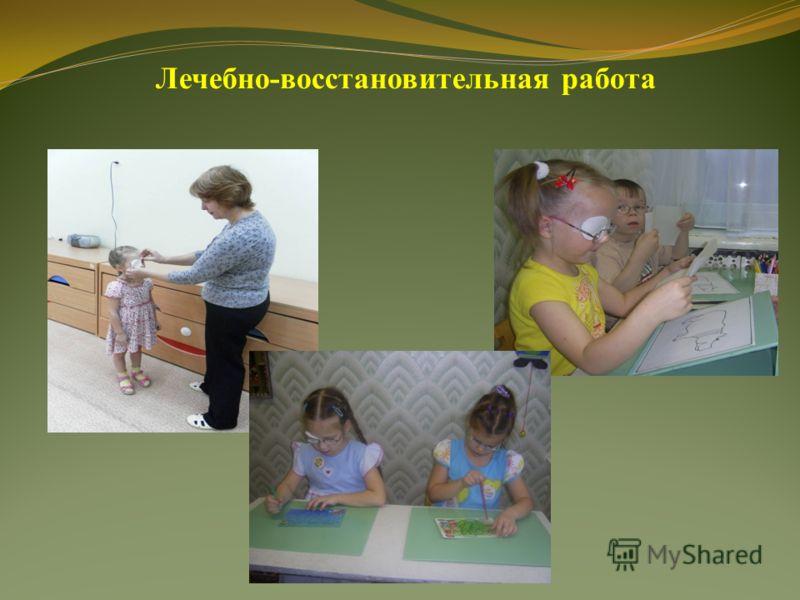 Лечебно-восстановительная работа