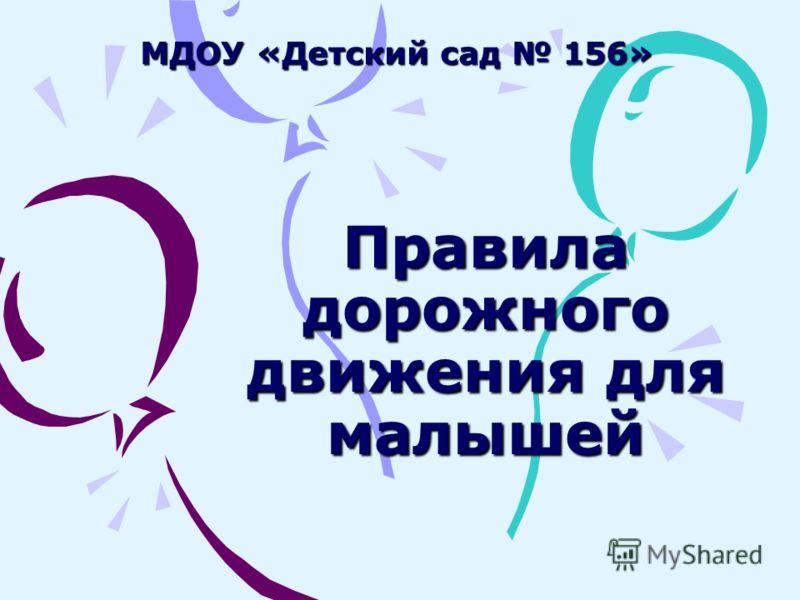 МДОУ «Детский сад 156» Правила дорожного движения для малышей