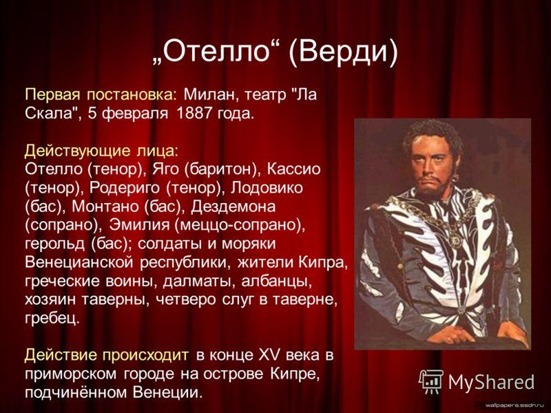Отелло (Верди) Первая постановка: Милан, театр