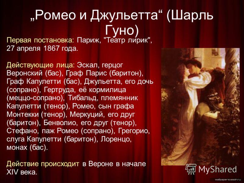 Ромео и Джульетта (Шарль Гуно) Первая постановка: Париж,