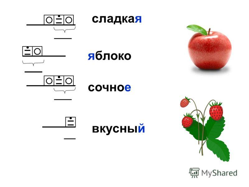 сладкая яблоко сочное вкусный