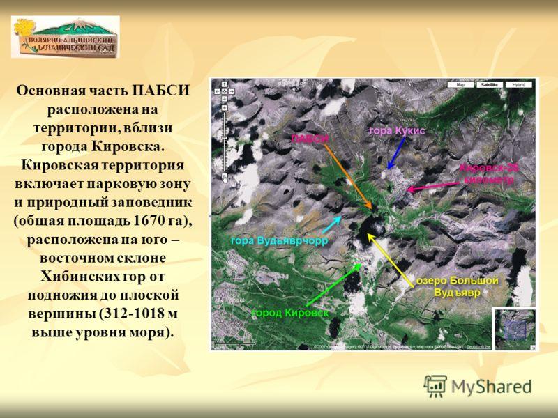 Основная часть ПАБСИ расположена на территории, вблизи города Кировска. Кировская территория включает парковую зону и природный заповедник (общая площадь 1670 га), расположена на юго – восточном склоне Хибинских гор от подножия до плоской вершины (31