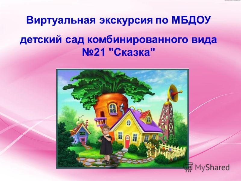 Виртуальная экскурсия по МБДОУ детский сад комбинированного вида 21 Сказка
