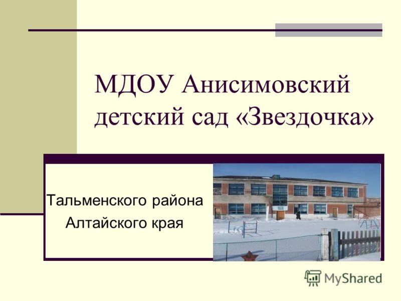 МДОУ Анисимовский детский сад «Звездочка» Тальменского района Алтайского края
