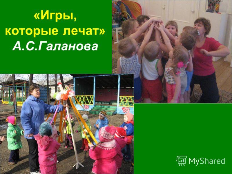 «Игры, которые лечат» А.С.Галанова