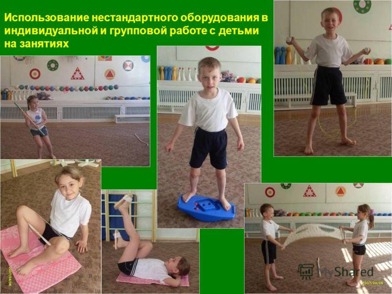 Использование нестандартного оборудования в индивидуальной и групповой работе с детьми на занятиях