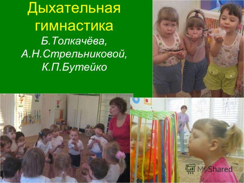 Дыхательная гимнастика Б.Толкачёва, А.Н.Стрельниковой, К.П.Бутейко