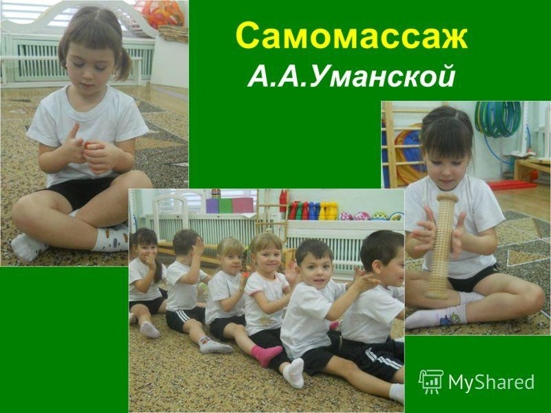 Самомассаж А.А.Уманской