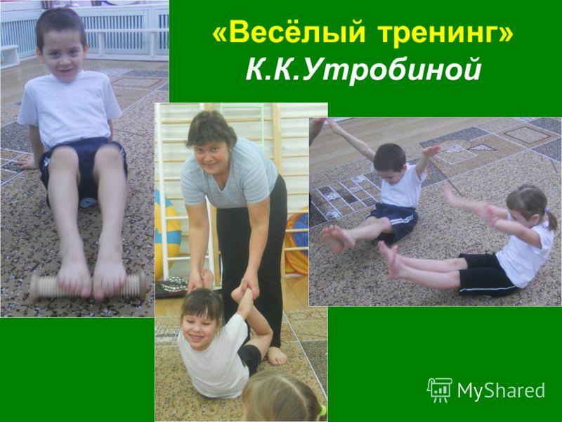 «Весёлый тренинг» К.К.Утробиной