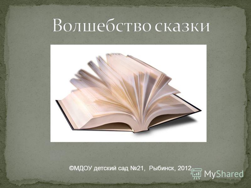 ©МДОУ детский сад 21, Рыбинск, 2012