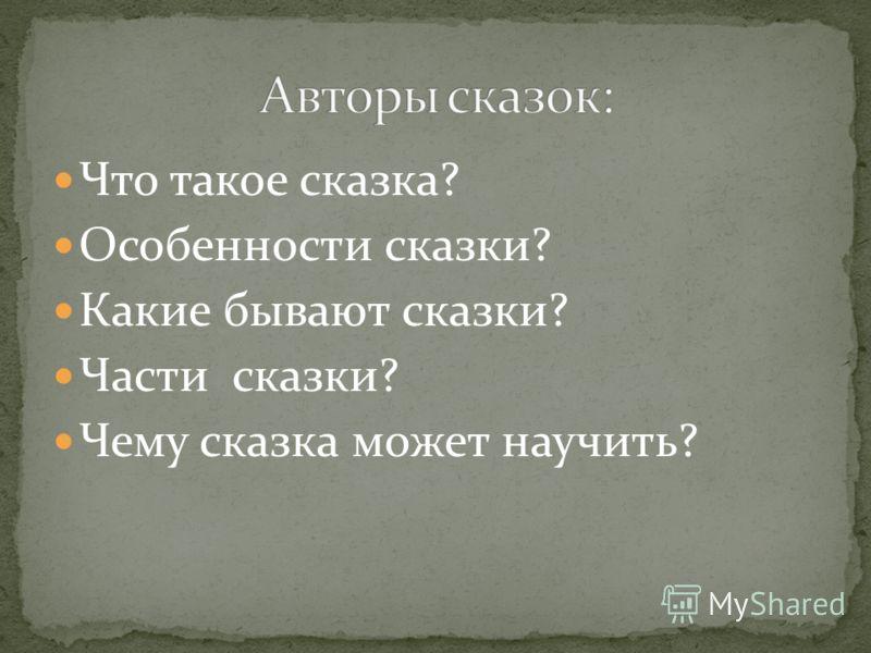 Что такое сказка? Особенности сказки? Какие бывают сказки? Части сказки? Чему сказка может научить?