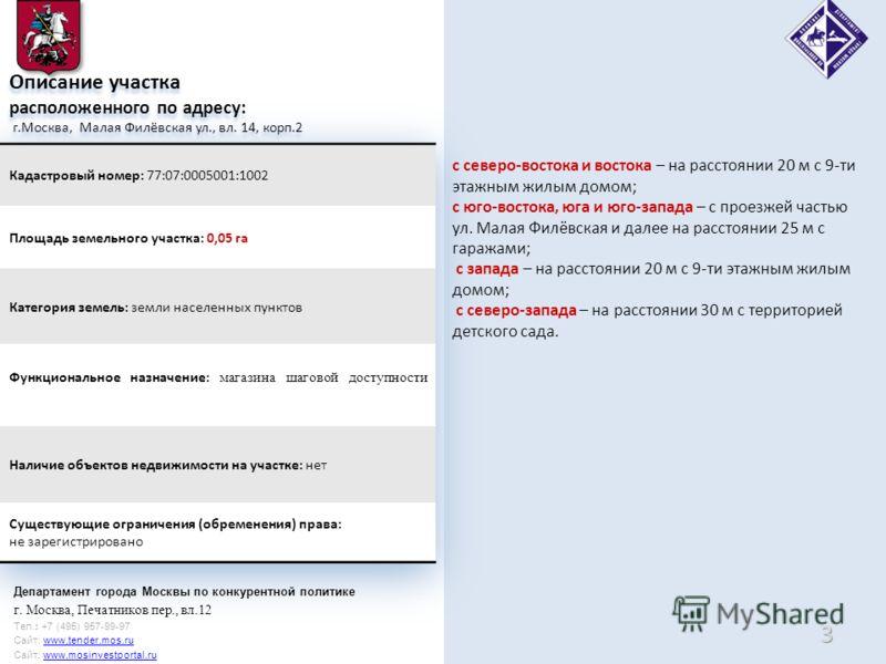 3 Описание участка расположенного по адресу: г.Москва, Малая Филёвская ул., вл. 14, корп.2 с северо-востока и востока – на расстоянии 20 м с 9-ти этажным жилым домом; с юго-востока, юга и юго-запада – с проезжей частью ул. Малая Филёвская и далее на