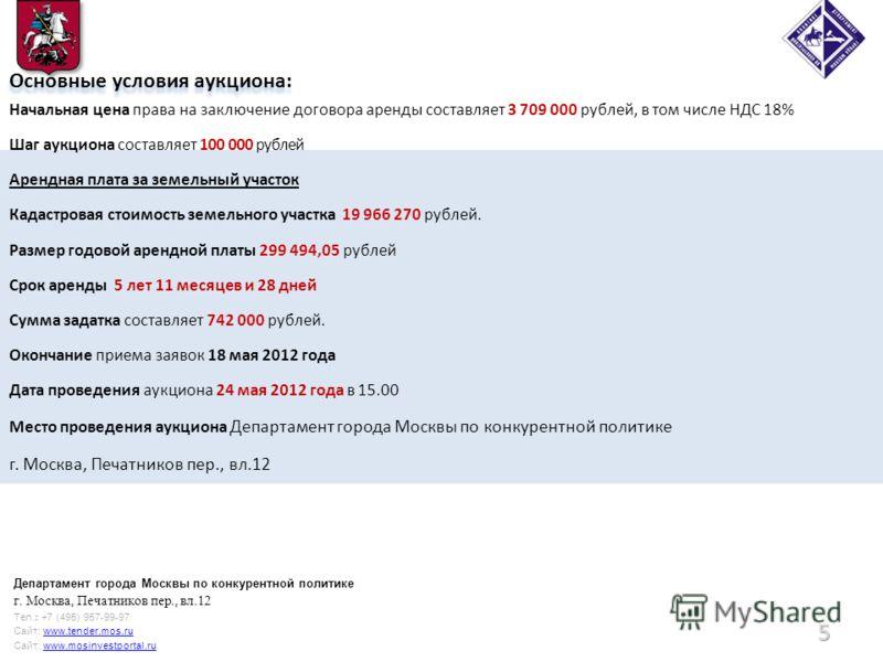 Основные условия аукциона: Начальная цена права на заключение договора аренды составляет 3 709 000 рублей, в том числе НДС 18% Шаг аукциона составляет 100 000 рублей Арендная плата за земельный участок Кадастровая стоимость земельного участка 19 966