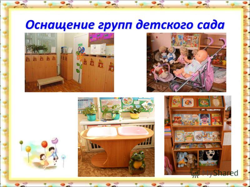 Оснащение групп детского сада