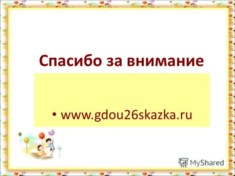 www.gdou26skazka.ru Спасибо за внимание